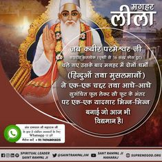 कबीर जी मगहर से सशरीर गए Believe In God Quotes, Quotes About God, Allah Photo, Buddha Quotes Life, Bhakti Yoga, Ganesha Art, Spirituality Books, God Pictures, Osho