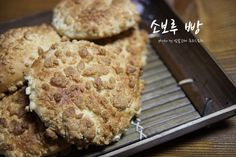 소보루 빵