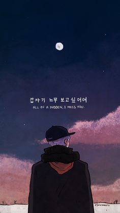 """close your eyes, moonchild Bts Lyrics Quotes, Bts Qoutes, Bts Wallpaper Lyrics, Wallpaper Quotes, Animes Wallpapers, Cute Wallpapers, Arte Van Gogh, Bts Pictures, Photos"