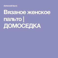 Вязаное женское пальто   ДОМОСЕДКА