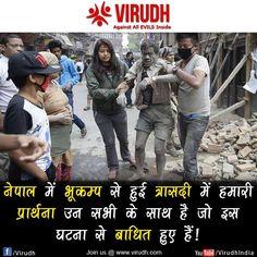 नेपाल में तबाही का मंजर, 3351 की मौत, 6833 घायल.... Virudh pays tribute to those who lost there loved one's
