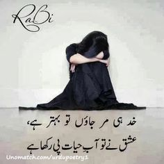 Awesome Urdu Poetry  fans Like My page Urdu Poetry