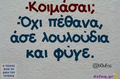 Funny Greek Quotes, Greek Memes, Funny Picture Quotes, Clever Quotes, Cute Quotes, Best Quotes, Funny Images, Funny Pictures, Funny Statuses