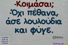 Κάντε κλικ να δείτε την Pic... ... very funnn Greek Memes, Funny Greek Quotes, Funny Picture Quotes, Clever Quotes, Cute Quotes, Funny Statuses, Funny Phrases, Funny Stories, True Words