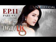 เพลงนร PlerngNaree EP.11 ตอนท 9/9   08-09-59   TV3 Official via Popular Right Now - Thailand http://www.youtube.com/watch?v=jPsPPMm68Hw