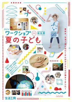 gurafiku:  Japanese Poster: Summer Kids Workshop. Asuka Watanabe / Taeko Isu. 2014