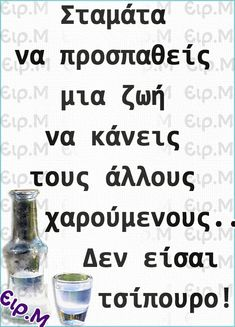Funny Greek Quotes, Funny Quotes, Unique Quotes, Funny Phrases, Just Kidding, True Words, Qoutes, Sayings, Wallpapers
