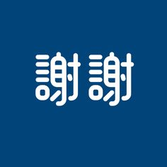 謝謝 中文字體設計 Design by infoLedge/Lucien