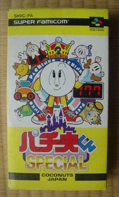 Super #Famicom :  Pachinko Special ( Coconuts Japan ) http://www.japanstuff.biz/ CLICK THE FOLLOWING LINK TO BUY IT ( IF STILL AVAILABLE ) http://www.delcampe.net/page/item/id,0371905704,language,E.html