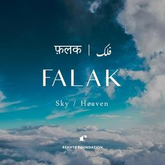 Travel Words To Fall In Love With Musafir Words Travel Words