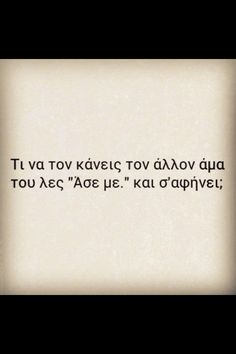 Best Quotes, Funny Quotes, Disappointment Quotes, Bae, Greek Words, Greek Quotes, Meaningful Quotes, Mood Quotes, Qoutes