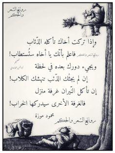 Poet Quotes, Words Quotes, Arabic Love Quotes, Arabic Words, Sad Anime Couples, Arabic Alphabet, Love Images, Affirmations, Random