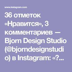 36 отметок «Нравится», 3 комментариев — Bjorn Design Studio (@bjorndesignstudio) в Instagram: «❤️in love with this cusion #kidsroomdecor #kidsinteriordesign #kidsroom #barnerom #fauxtaxidermy…»