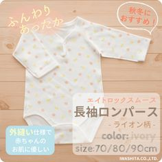 aa0ee2b97d28e 23 件のおすすめ画像(ボード「ロンパース(日本製ベビー服PUPO)」)