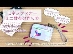 (1) DIY Small zipper wallet L字ファスナーミニ財布の作り方|Hoshimachi - YouTube
