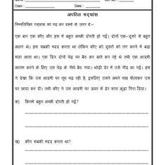 Unseen Passage worksheet, Hindi worksheet, Language worksheet Unseen Passage,Workbook, Hindi,Workbook, Language workbook | a2zworksheets.com