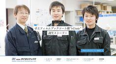 株式会社ダイワハイテックス-リクルートサイト-  (via http://www.daiwa-recruit.jp/ )