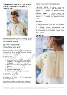 Click to close image, click and drag to move. Use arrow keys for next and previous. Arrow Keys, Close Image, Knitting Projects, Lace Tops, Jackets, Knitting Designs, Lace Peplum Tops, Tejidos, Crocheting