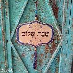 שבוע טוב {✡} אמונה אמונה אמונה  Shabbos Magical Vibes by @zebratoys www.etsy.com/il-en/listing/156367510/shabbat shalom-shabbos-shabbat-hebrew-jewish soul art-healing decor-wall decoration- modern judaica