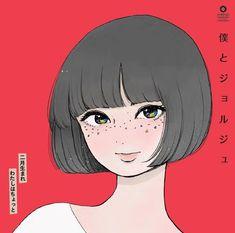 姫乃たま 僕とジョルジュ 7インチ ジャケットイラスト ざきよしちゃん Anime, Anime Shows, Anime Music, Anima And Animus