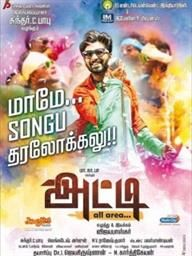 Atti 2016 Tamil Movie Online Free Atti Watch Full Movie Dvdrip Atti Full Tamil