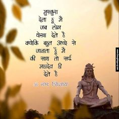 Gita Quotes, Karma Quotes, Hindi Quotes, Lord Shiva Stories, Lord Shiva Pics, Mixed Feelings Quotes, Good Thoughts Quotes, Shri Ram Wallpaper, Mahadev Quotes