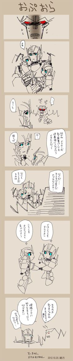 Chimi Optimus és az Orion által Ogata-sárkány-harc