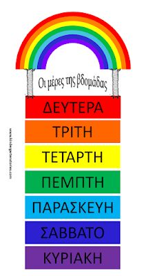 Going Back To School, Too Cool For School, Therapy Activities, Activities For Kids, Learn Greek, Greek Alphabet, School Calendar, Rainbow Theme, Preschool Education