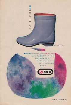 日華ゴム 月星靴