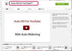 Youtubeで再生される動画をデフォルトで高画質に設定 Auto HD For YouTube