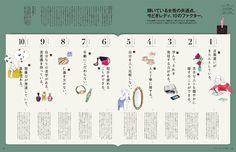 『今どきレディ図鑑/水原希子』anan No. 1932 | アンアン (anan) マガジンワールド
