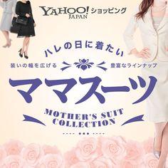 ママスーツを探すならYahoo!ショッピング 入園・卒園、入学・卒業などのセレモニーにぴったりなスーツがお得に品ぞろえ豊富 Japan, Suits, Spring, Collection, Suit, Wedding Suits, Japanese