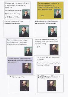 Τα πρωτάκια 1: Επιτραπέζια για την Επανάσταση του 1821(Με τους ήρωες του '21-Το πνεύμα του '21) Kgi, Greek History, Education, School, Games, Modern, Trendy Tree, Schools, Gaming