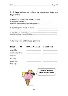 Grammar Worksheets, Home Schooling, Special Education, Teacher, Learning, Words, Creative, Professor, Teaching