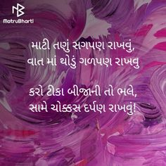 Quotes and Whatsapp Status videos in Hindi, Gujarati, Marathi Papa Quotes, She Quotes, Daily Quotes, Favorite Quotes, Best Quotes, Gujarati Shayri, Motivational Quotes In Hindi, Gujarati Quotes, Zindagi Quotes
