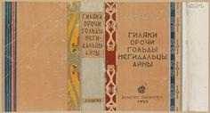 Soviet book design. Shternberg, Lev Ikovlevich. Giliaki. [Giliaks.] Khabarovsk: Dal'giz, 1933.