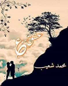 The book Ishq e Mamnoo is a super hit novel by Muhammad Shoaib. It contains a social, romantic, and cultural story which discussed the necessities of a love Fiction Novels, Romance Novels, Good Books, Books To Read, Romantic Love Stories, Book Names, Story Writer, Urdu Novels, Free Pdf Books
