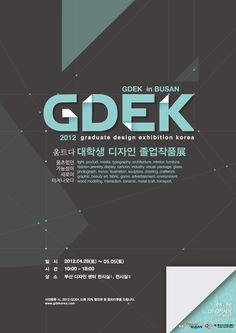 부산GDEK-웹포스터.jpg
