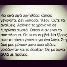 ImageFind images and videos about greek quotes and greek on We Heart It - the app to get lost in what you love. Favorite Quotes, Best Quotes, Love Quotes, Funny Quotes, Inspirational Quotes, Big Words, Greek Words, Words Quotes, Sayings