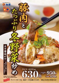 豚肉とたっぷり冬野菜炒め新発売!|松屋フーズ