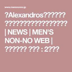 [Alexandros]に独占取材!「ヨウジヤマモト」コラボ誕生秘話   NEWS   MEN'S NON-NO WEB   メンズノンノ ウェブ : 2ページ