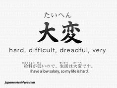 Learn Japanese Vocabulary 229