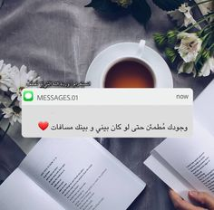 Love Smile Quotes, Love Yourself Quotes, Beautiful Arabic Words, Arabic Love Quotes, Sweet Words, Love Words, Photo Quotes, Picture Quotes, Sweet Romantic Quotes