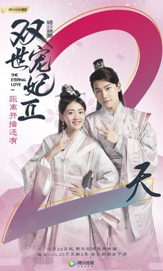 The Eternal Love 2 Photos - MyDramaList Korean Drama Romance, Eternal Love Drama, Fated To Love You, Chines Drama, Princess Agents, Best Dramas, Chinese Movies, Handsome Actors, Chinese Actress