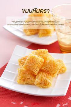 ๙ ขนมไทยโบราณ หาทานยาก สำนักพิมพ์แม่บ้าน Thai Recipes, Sweet Recipes, Snack Recipes, Dessert Recipes, Snacks, Asian Desserts, Sweet Desserts, Thai Dishes, Food Dishes
