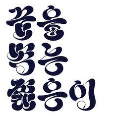 Typography Letters, Typography Logo, Art Logo, Typography Design, Lettering, Typo Design, Graphic Design, Korean Fonts, Logo Process