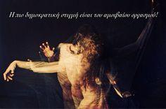 #greek quotes#ellinika#ελληνικά#Τίτος Πατρίκιος#ποιήση#greek#αμοιβαίος οργασμός#
