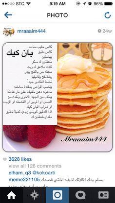 بان كيك Kitchen Recipes, Cooking Recipes, Arabian Food, Mini Appetizers, Arabic Dessert, Cookout Food, Tasty, Yummy Food, Sweet Sauce
