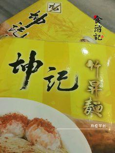 芊如廚房: 午餐在坤記竹昇麵 ( Kwan Kee Bamboo Noodle)
