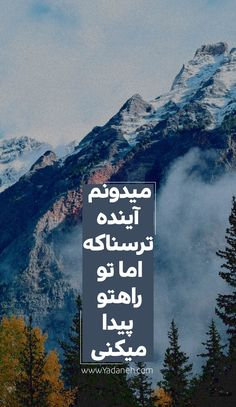 Colorful Quotes, Harley Quinn Halloween, Sad Texts, Persian Poetry, Poster Background Design, Pop Art Girl, Persian Quotes, Poetry Poem, Text Pictures